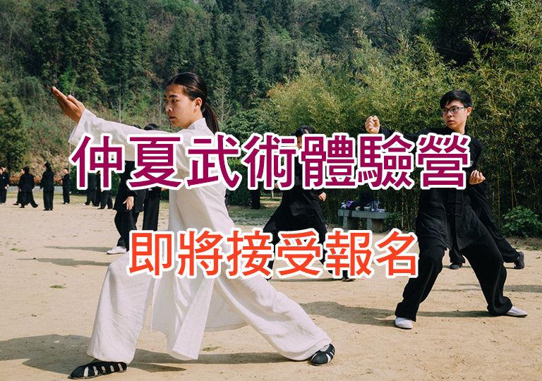 仲夏武術體驗營(快將報名)