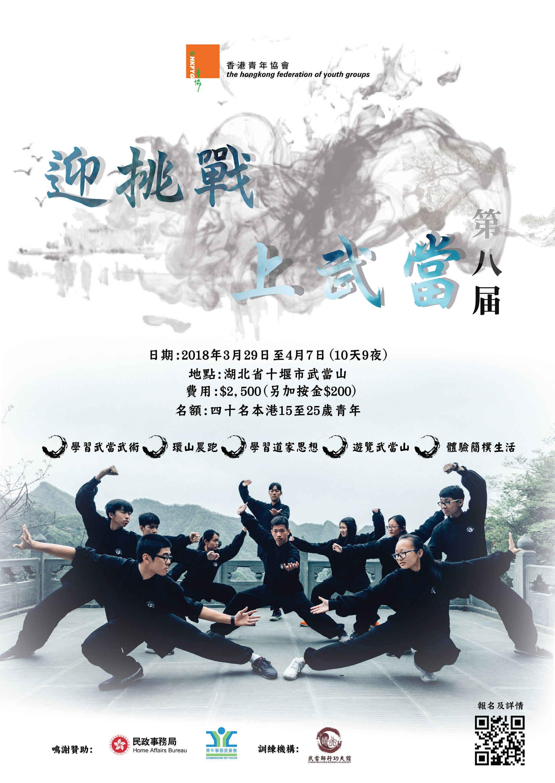 「迎挑戰‧上武當」2018-宣傳海報