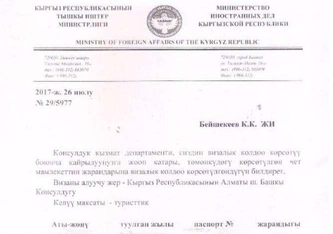 申請吉爾吉斯簽證歷程(1)