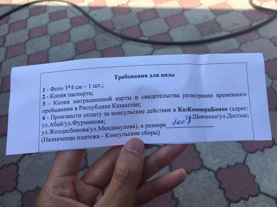 申請吉爾吉斯簽證歷程(2)