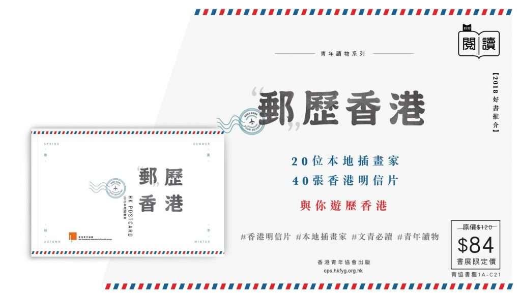 郵歷香港-1024x583