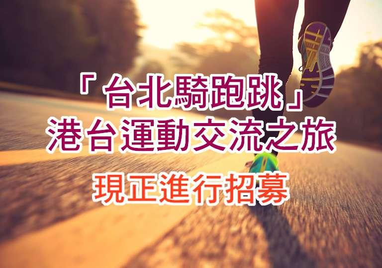 「台北騎跑跳」港台運動交流之旅(現正進行招募)