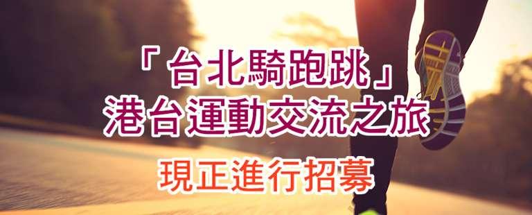 「台北騎跑跳」港台運動交流之旅(現正進行招募)310