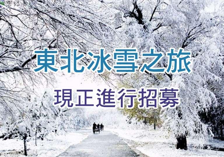 東北冰雪之旅(現正進行招募)