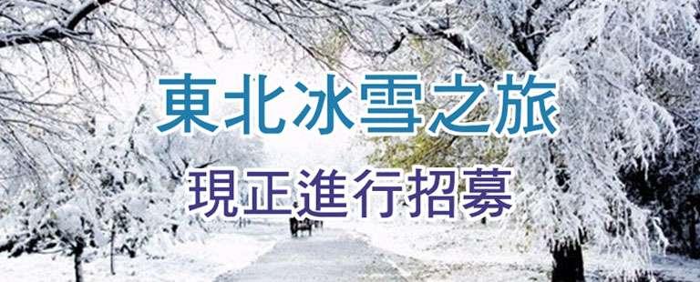 東北冰雪之旅(現正進行招募)310