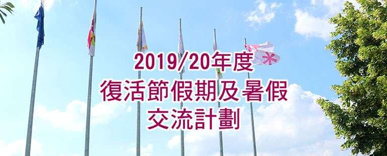2019_20 復活節假期及暑期交流計劃 310