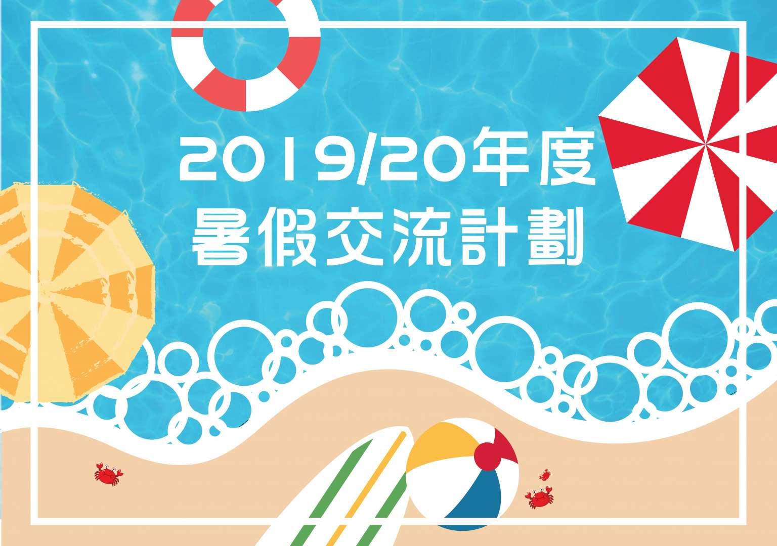2018/20 年度暑假交流計劃