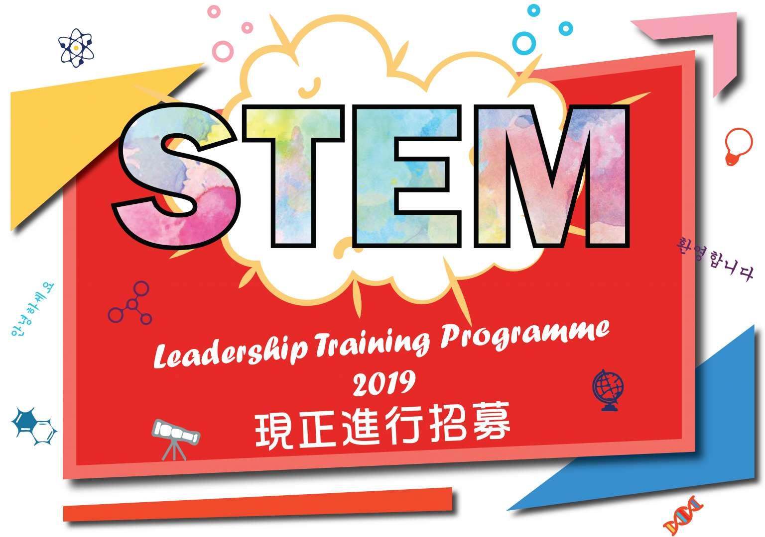 STEM4格1-01
