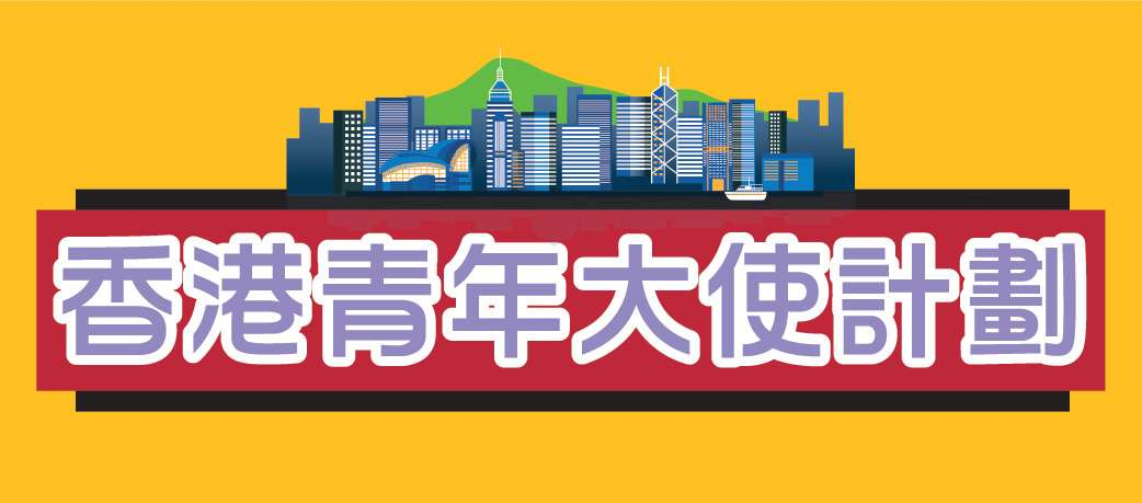 香港青年大使計劃
