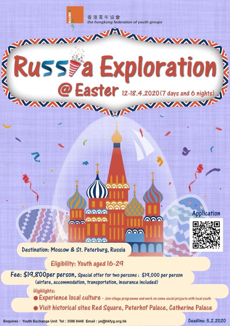 俄羅斯歷史體驗行