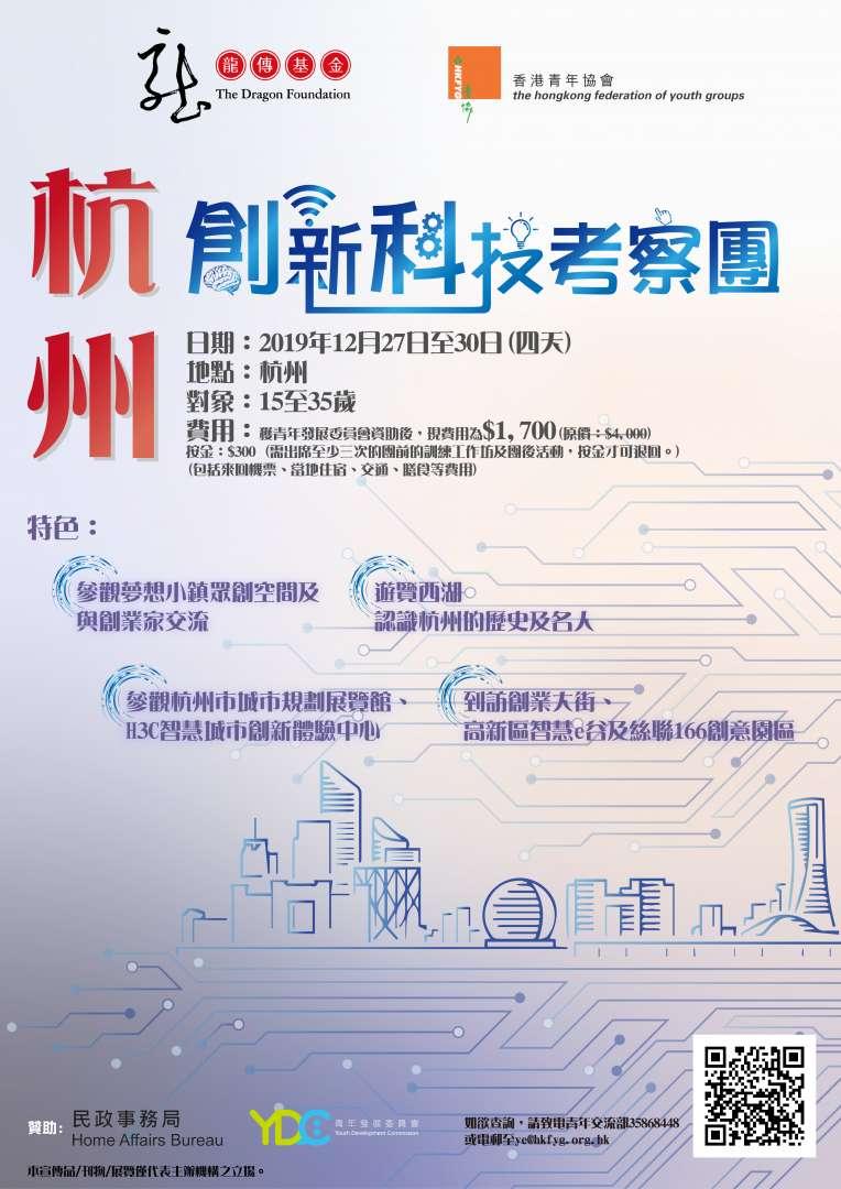 杭州創新科技考察團