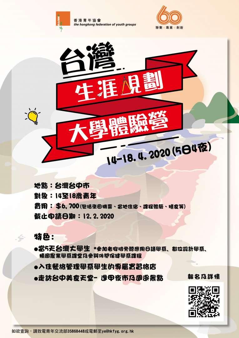 台灣生涯規劃大學體驗營Poster