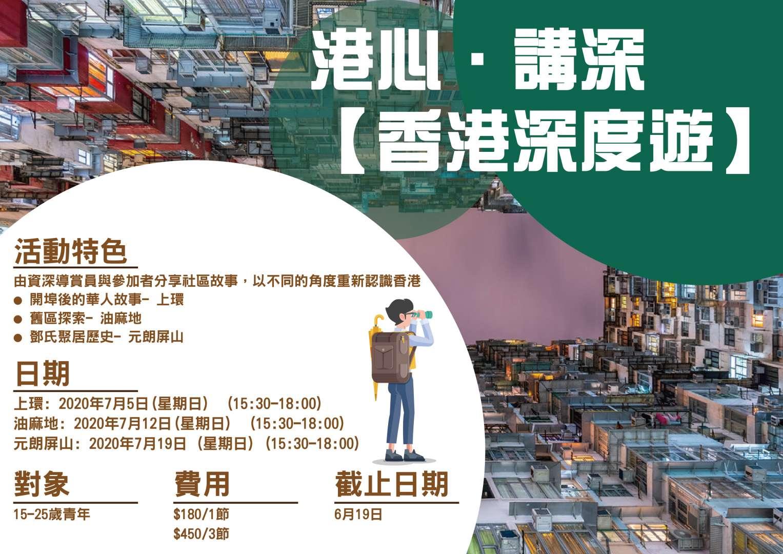 港心講深香港深度遊