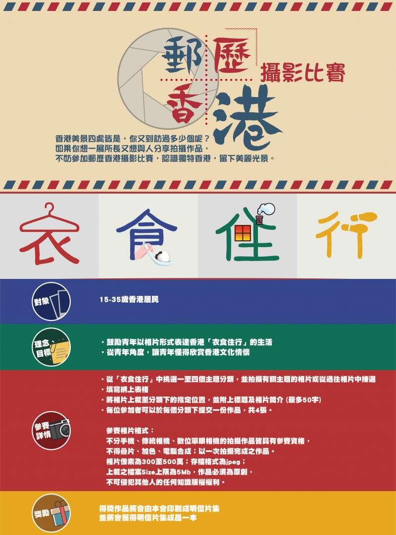 郵歷香港P.1