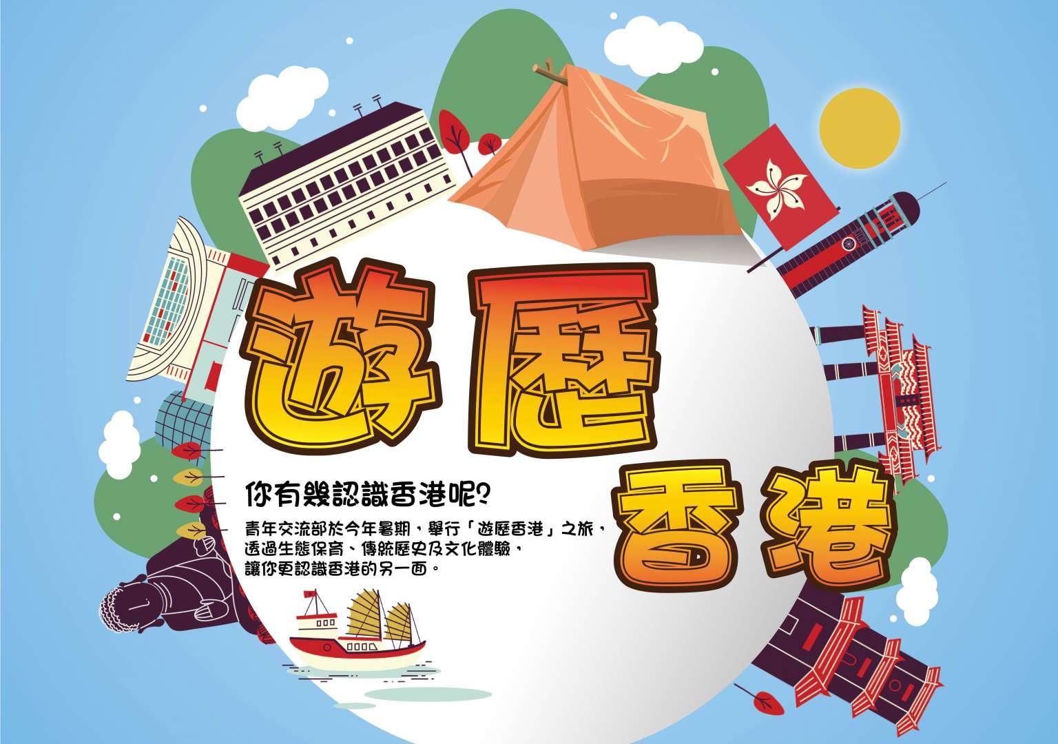 遊歷香港暑期活動