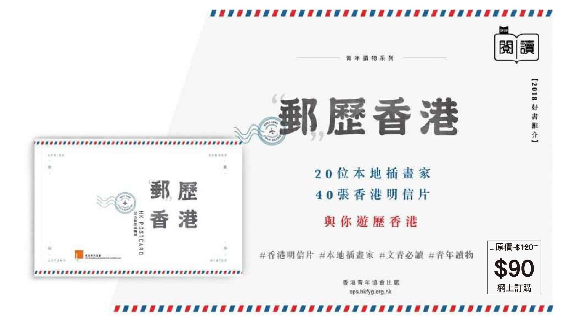 郵歷香港I.2-01