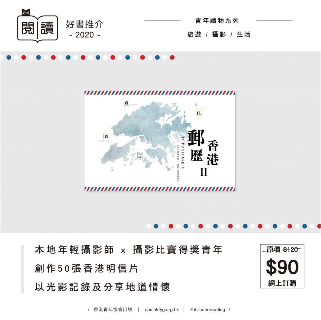 郵歷香港II.2-01