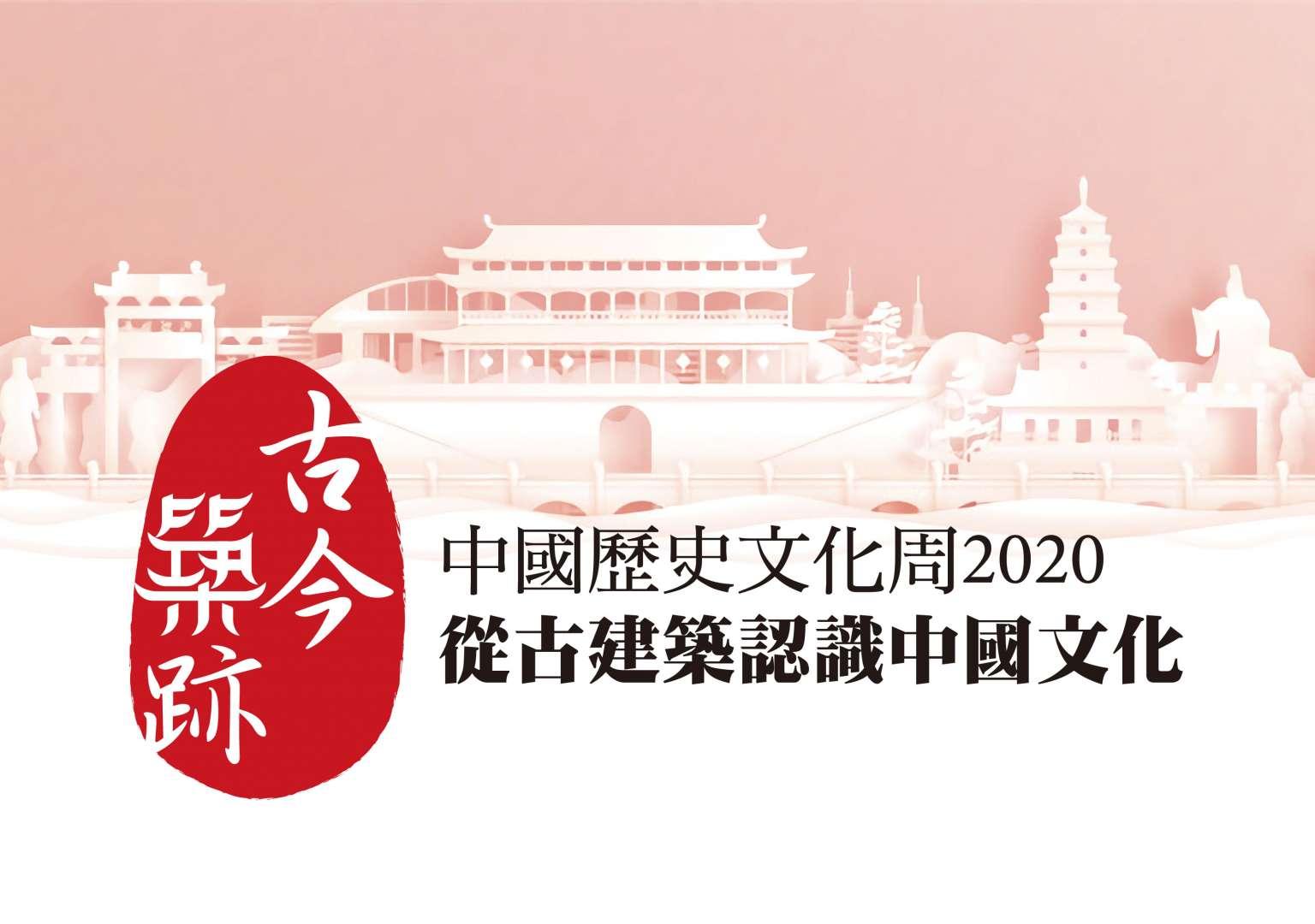 中國歷史文化周2020