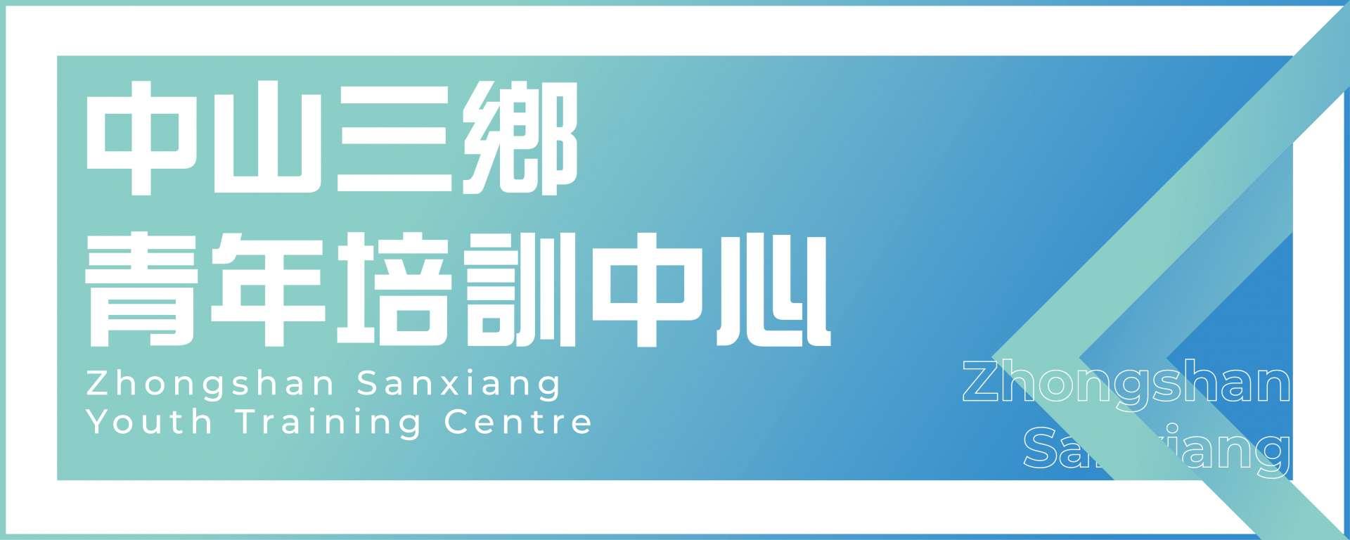 中山三鄉青年培訓中心
