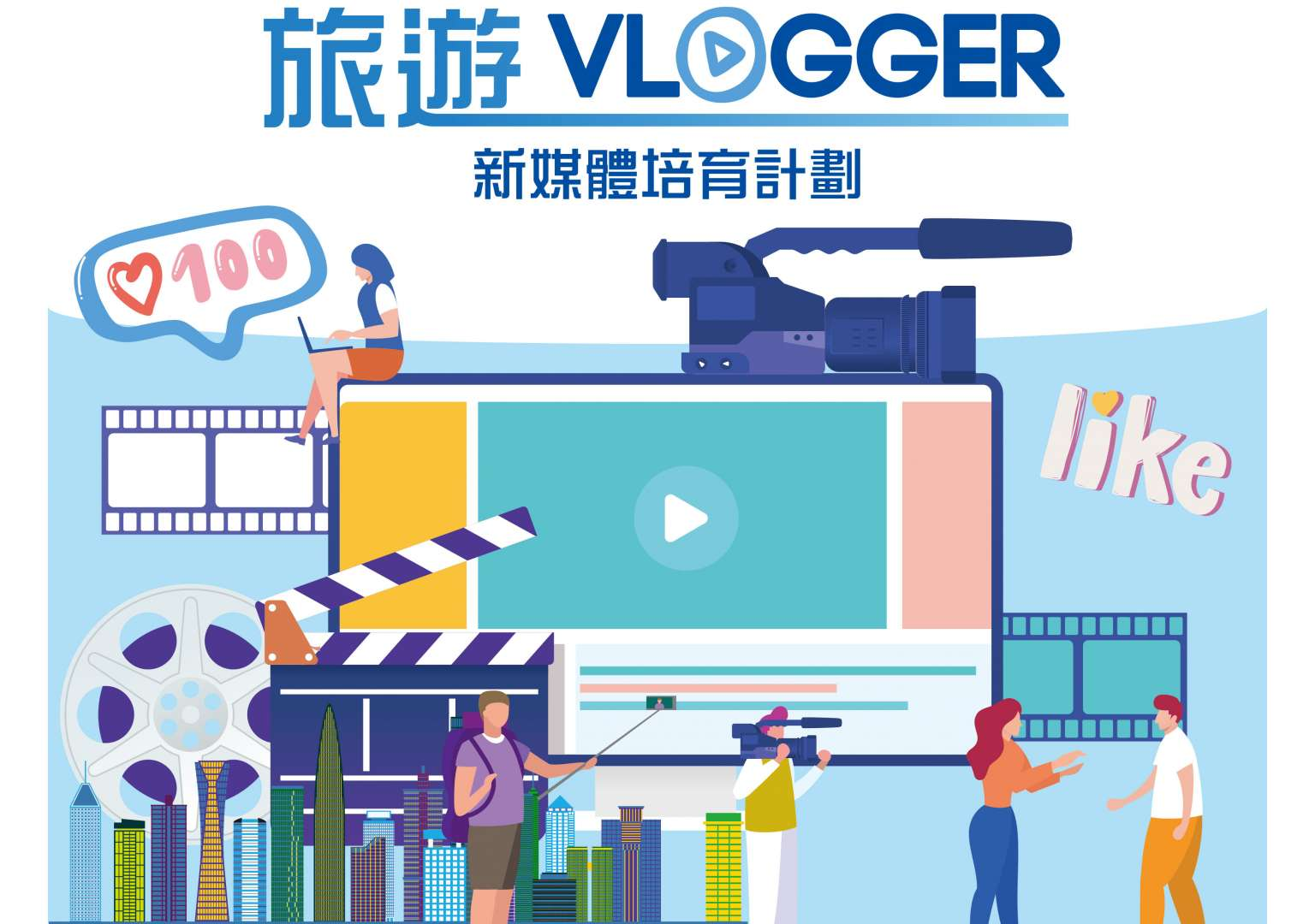 旅遊Vlogger 新媒體培育計劃_home