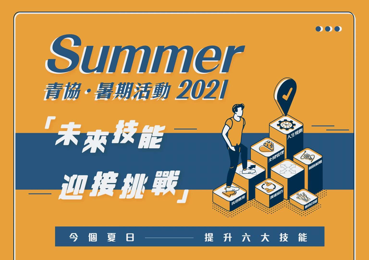 暑期活動2021web-02