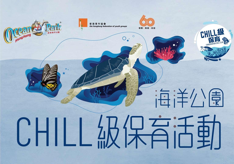 青年交流部 x 海洋公園Chill級保育計劃 活動回顧
