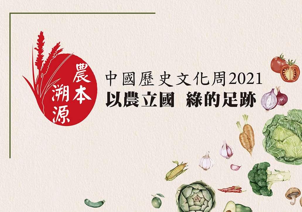 中國歷史文化周2021